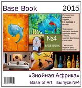 Base Book№4